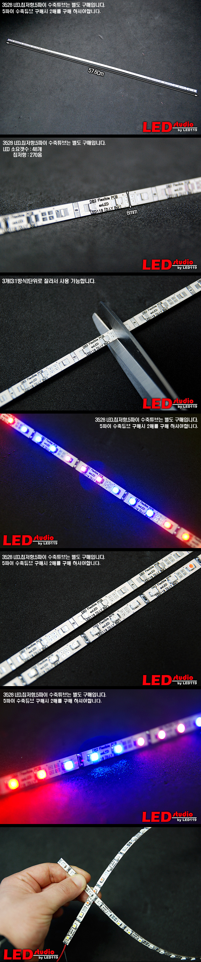 exLED DB2 Flexible D.I.Y Bar PCB (57.6Cm) (화이트/블랙)